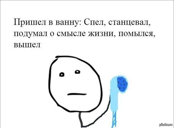 В этом деле помыться не главное=)