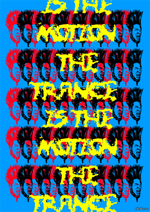 The trance is the motion Может у моего одного(!) подписчика те же вкусы в графике и музыке