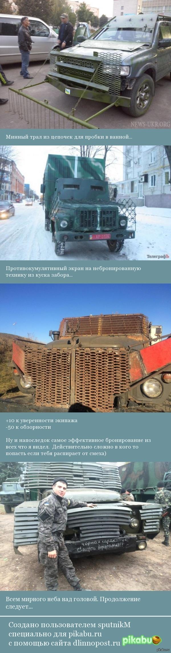 """Технические новинки от патриотов Украины. Очевидно """"кулибины"""" даже не в курсе зачем нужно то, что они пытаются построить."""