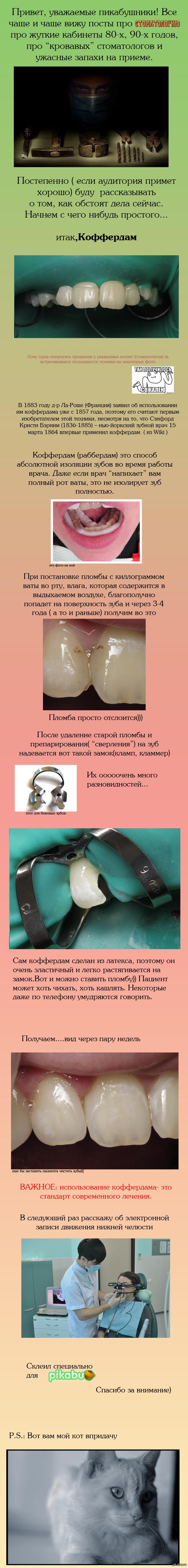 Немного о стоматологии Будем помаленьку приучать жертв стоматологии к современным методикам)