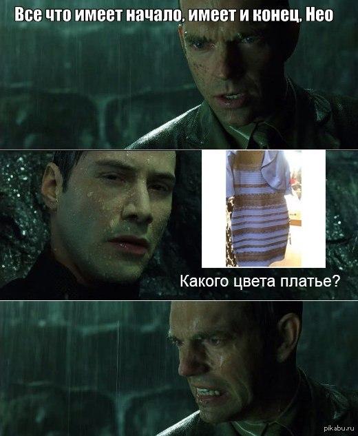Ну правда, хватит уже! Каждый второй друг в соц сети кидает это чертово платье