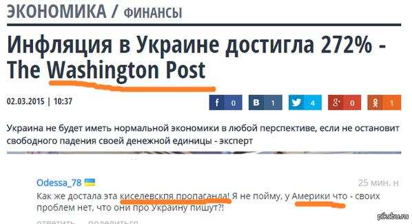 """Киселёвская пропаганда в The Washington Post Украинских зомби настолько выдрессировали на """"киселёвскую пропаганду"""" что они видят её в любой неприятной для себя информации."""
