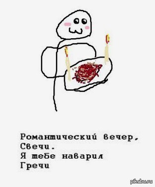 Романтический ужин, свечи Я тебе наварил Гречи