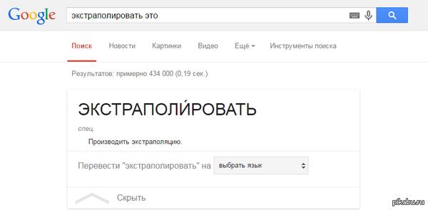 Спасибо, Google!