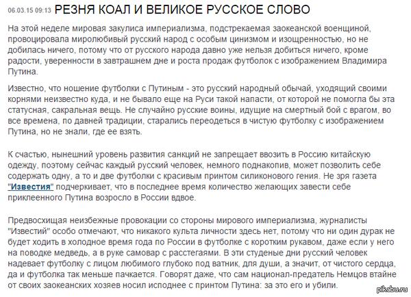 Немного русских обычаев и за что все-таки убили Немцова? Честное слово, я видел этот сайт на Пикабу, но зашел на него впервые в жизни 10 минут назад буквально.
