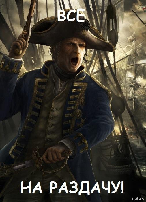 Assassin's Creed: Rogue на торрентах за два дня до релиза ссылка в коментах