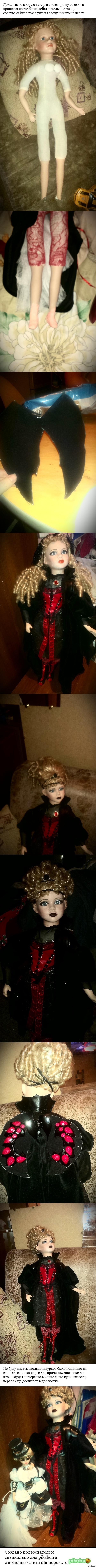 Снова кукла Надеюсь на Вас пикабушники
