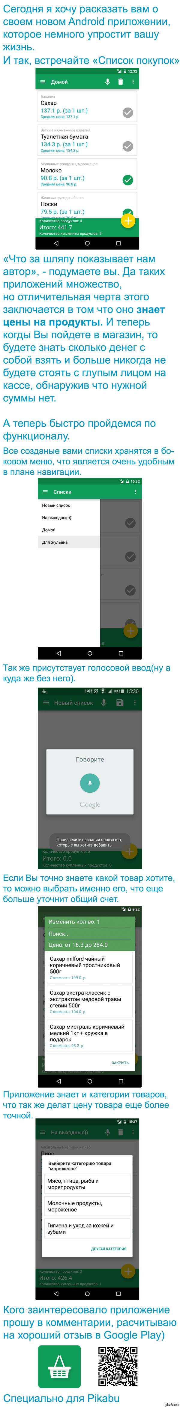 Первое приложение) https://play.google.com/store/apps/details?id=com.kamil.voyaker.listofpurchases