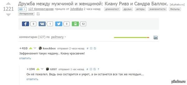"И снова комментарии на Пикабу доставляют больше самого поста хотя пост тоже ничего  <a href=""http://pikabu.ru/story/druzhba_mezhdu_muzhchinoy_i_zhenshchinoy_kianu_rivz_i_sandra_ballok_3157244"">http://pikabu.ru/story/_3157244</a>"