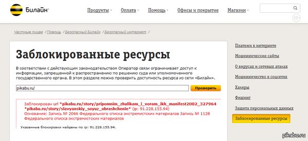 Блокировка пикабу Пытался зайти на пикабу, кинуло на страницу блокировки. Обратите внимание на название постов, ставших причиной блокировки.