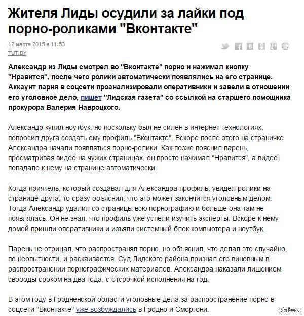 Порно Из Соцсети Вконтакте