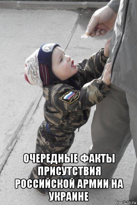 """Очередные факты присутствия российской армии на Украине навеяно постом <a href=""""http://pikabu.ru/story/esli_ne_kormit_svoyu_armiyu_to_pridyotsya_kormit_chuzhuyu__3170460"""">http://pikabu.ru/story/_3170460</a>"""