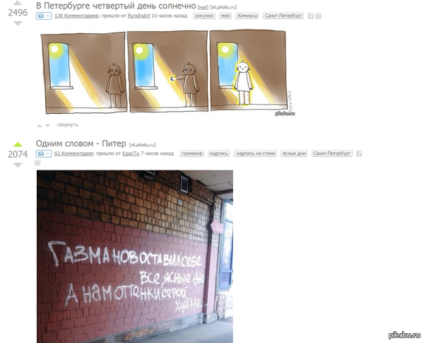 Совпало)