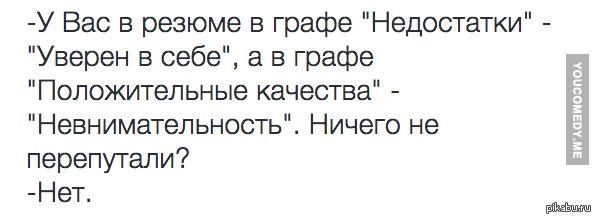Резюме Честно говоря, пару секунд тупил)