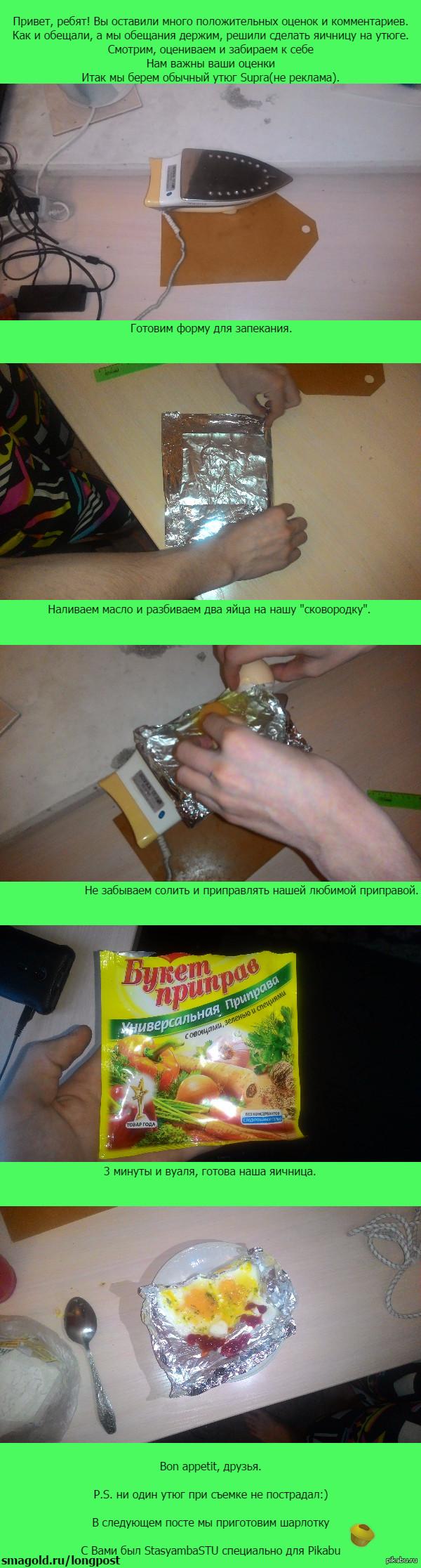"""Общажная кулинария часть 2 <a href=""""http://pikabu.ru/story/obshchazhnaya_kulinariya_3177391"""">http://pikabu.ru/story/_3177391</a> - часть 1;    как и обещал в первой части, мы приготовили яичницу на утюге."""