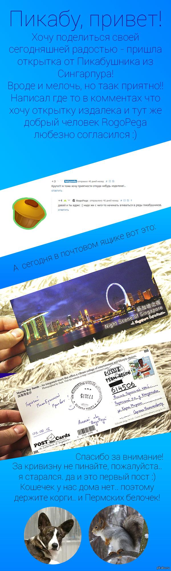 Поздравлением, отправить открытку из сингапура