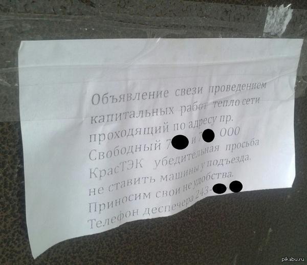 Приносим свои не удобства! Летом обнаружил такое веселенькое объявление на двери в подъезд.