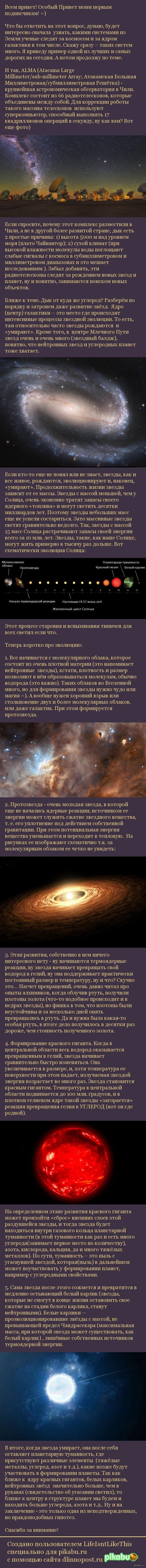 Почему количество углерода в структуре планет увеличивается с приближением к ядру галактики? получилось так, что здесь больше про эволюцию чем про углерод)