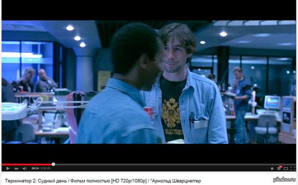 Терминатор 2. Русские шпионы в фильме. Может баян. Вчера смотрел фильм терминатор 2 и внезапно обнаружил у парня из Кибердайн Систем футболку с российским гербом.