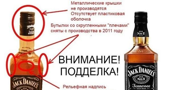 Как отличить оригинальный алкоголь от подделки