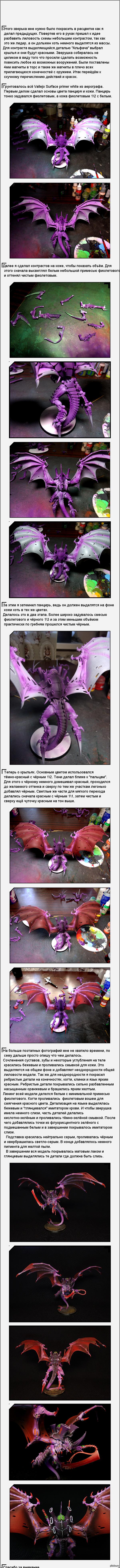 Фиолетовая зверушка моих маляканий немного описаний как это делалось