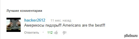 Смотришь американское видео на youtube и вдруг комментарий...ещё и лучший)