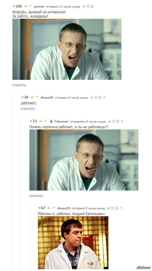 "Коменты из поста <a href=""http://pikabu.ru/story/komentyi_iz_posta_3204358"">http://pikabu.ru/story/_3204358</a>"