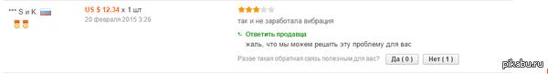 Очень жаль Google Translate перевёл отзыв на AliExpress