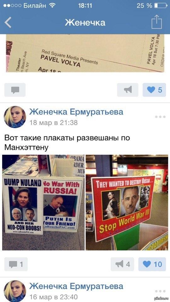 Цэ агенти Кремля! Та может даже сам Путин! Куда Обама с НАТО смотрит? Москаль уже вже рядом!
