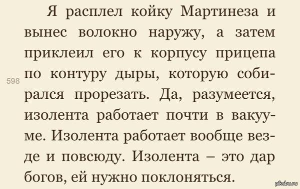 """Изолента Отрывок из книги """"Марсианин"""""""