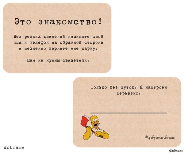 Карточка Для Знакомства