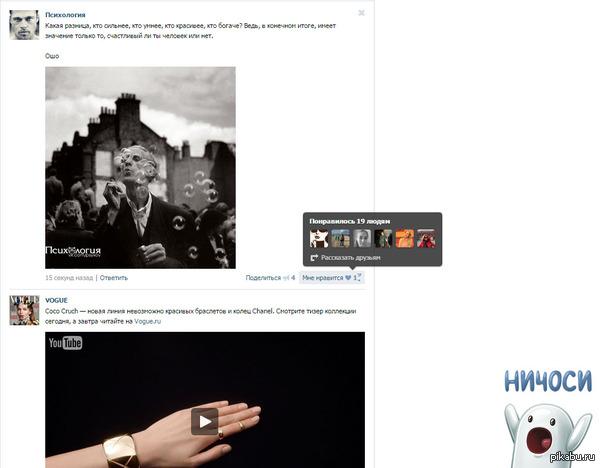 """ВКонтакте шутит. Если ВК лайкнуть что-нибудь, то в нижнем правом углу выпрыгнет """"Ничеси"""""""