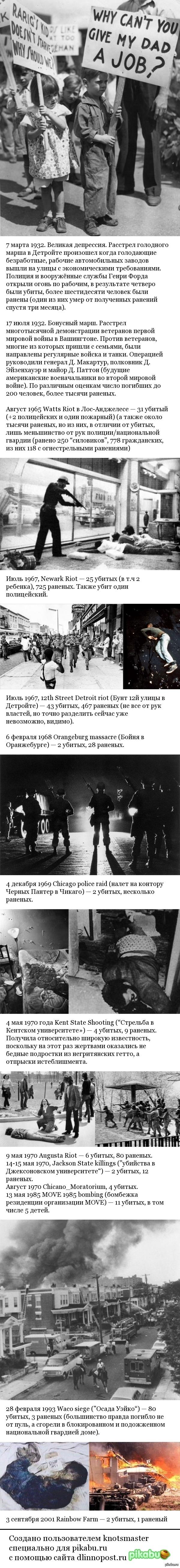 Как расстреливали мирные демонстрации в США Источник в комментах