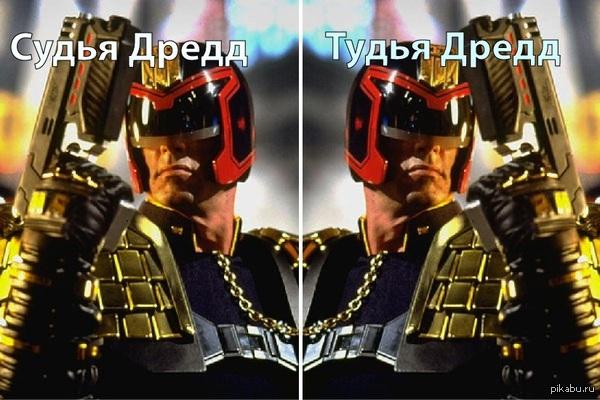 Дредд Судья-Тудья