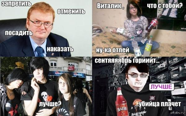 Для тех кто скучает по 2007му... Милонов на законодательном уровне вернет 2007!