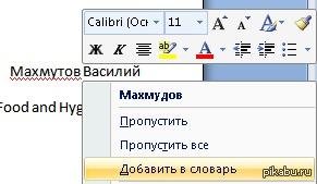И так всю жизнь... Всё-таки обидно, когда Microsoft Word не знает твою фамилию.