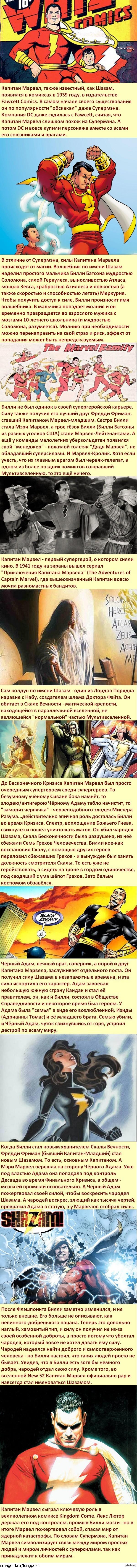 Факты о супергероях: Шазам World's mightiest mortal