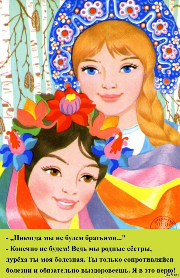 Дружба народов открытки