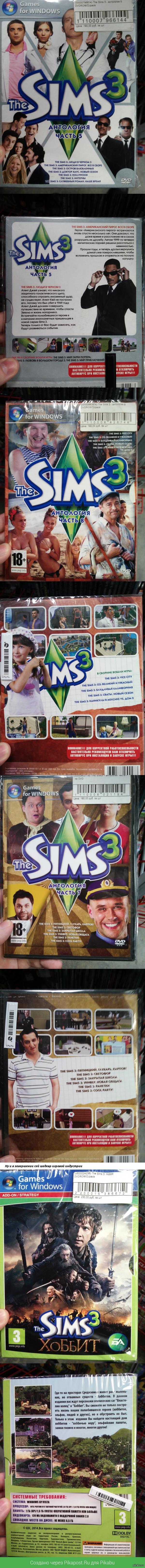 The Sims 3 на любой вкус Я увидел некоторое дерьмо...