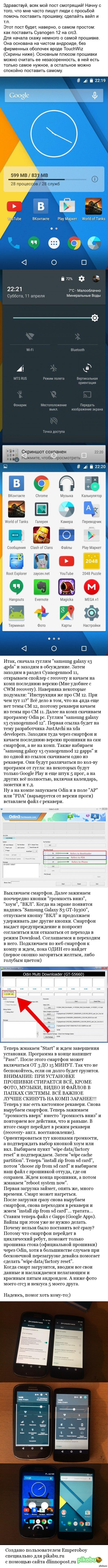 Cyanogen 12 для Galaxy S3