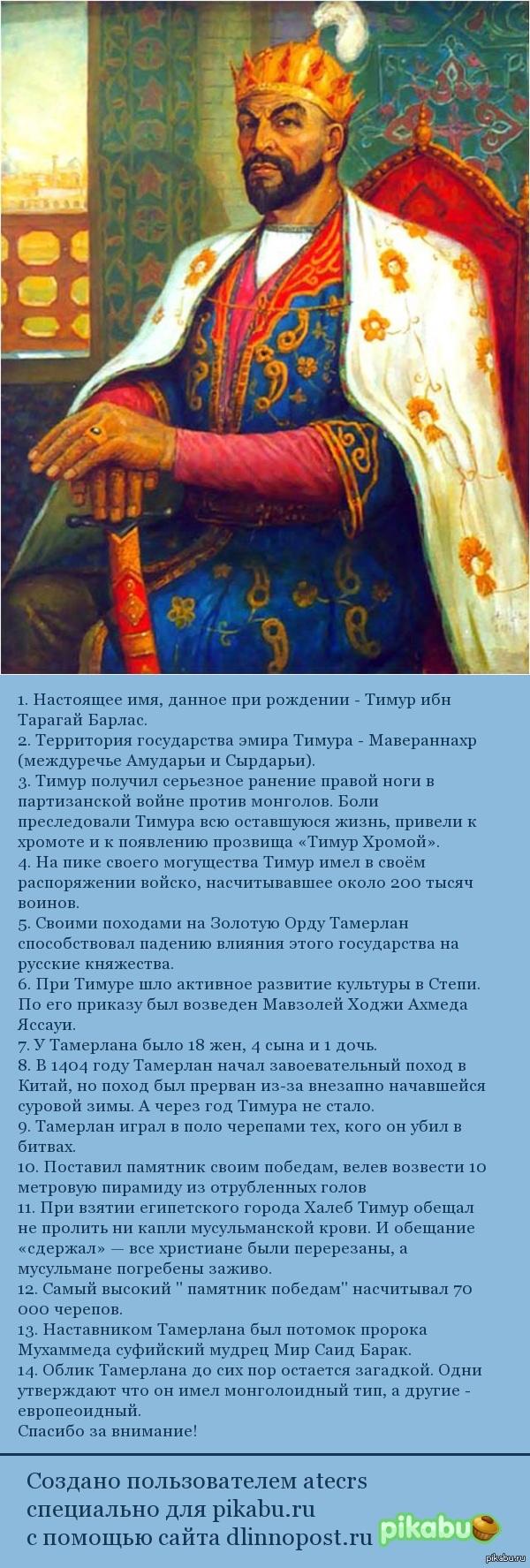 Тамерлан. Завоеватель мира. 14 фактов о Тамерлане.
