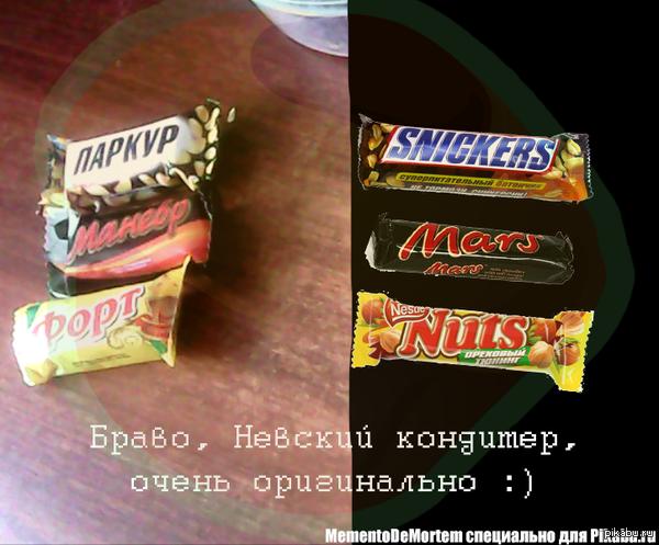 Паркур, Манёвр, Форт обнаружил после вчерашнего пакет этих конфет на столе