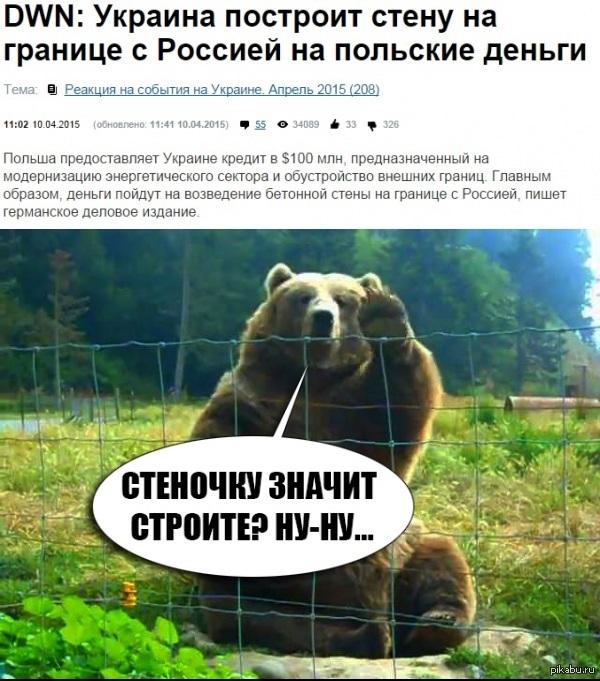 демотиваторы украина стена юмористических целей