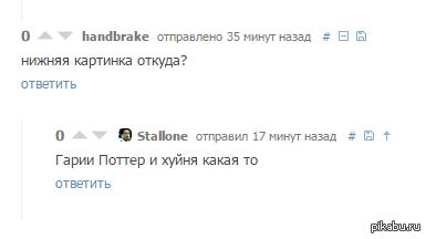 """А ведь так можно объединить все фильмы о ГП в одно название! <a href=""""http://pikabu.ru/story/potseluy_madonnyi_3263311#comment_45040227"""">#comment_45040227</a>"""