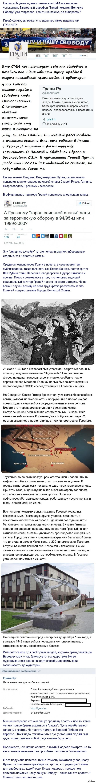 Демократические журналисты продолжают плевать на Память о Великой Отечественной На этот раз Грани отличились. Своим особым юмором.