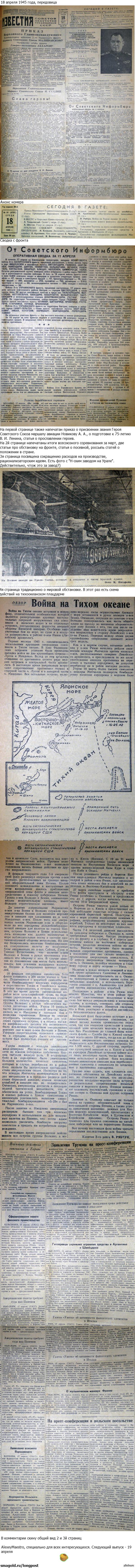 Так освещался этот день в 1945 году Бои союзников на тихоокеанском плацдарме, выпуск танков на Урале, сводки с фронта - всё это прямиком из подшивки