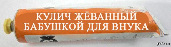 "Кулич для внука - космонавта в ответ на пост <a href=""http://pikabu.ru/story/kulich_dlya_kosmonavtov_3254843"">http://pikabu.ru/story/_3254843</a>"