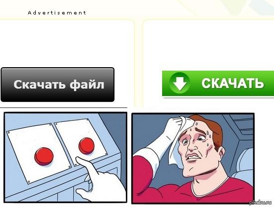 """Когда нет права на ошибку. Когда скачиваешь файл, а там 2 кнопки """"Скачать"""""""