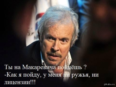 На Макаревича пойдешь?