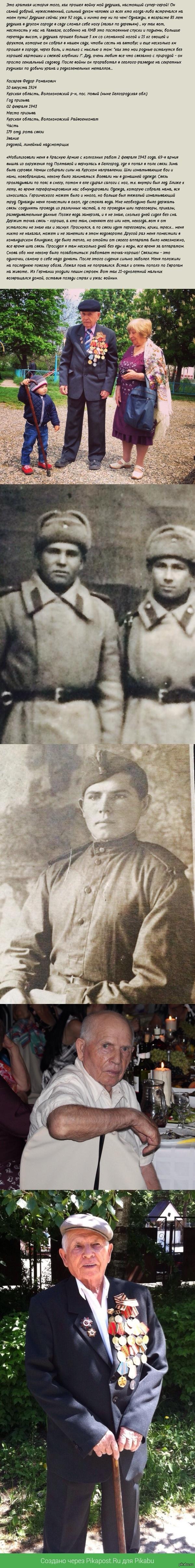 Наши Герои - Ветераны! Маленькая история о том, как прошел войну мой дедушка